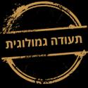 תעודה גמולוגית בצדוק יהודה